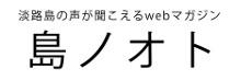 淡路島観光ブログ 島ノオト